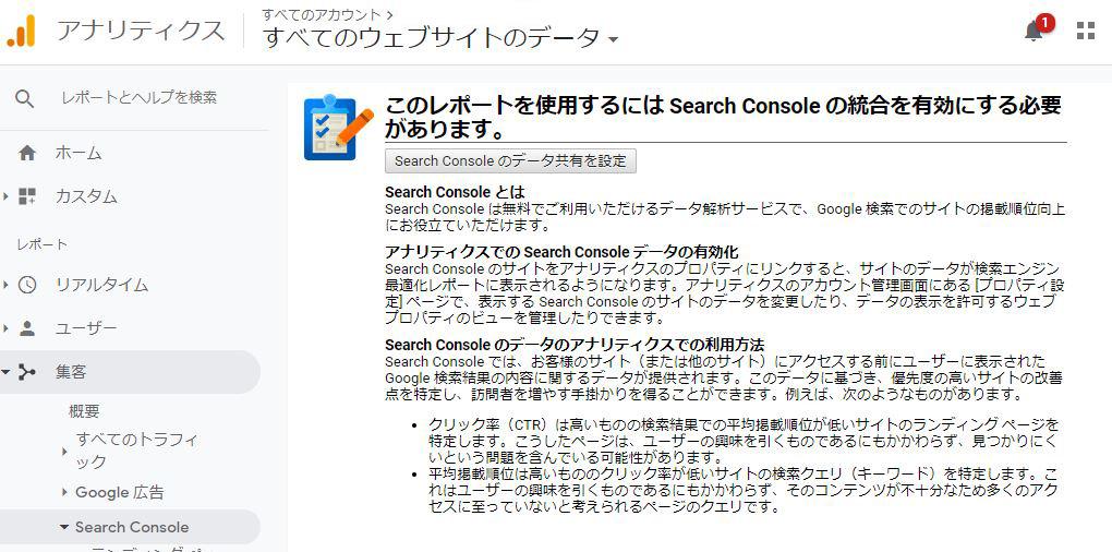 Search Consoleの連携が済んでいない場合の画面